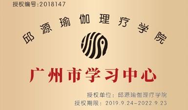 广州学习中心