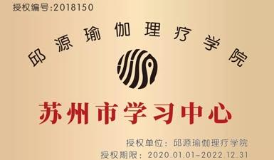 苏州学习中心