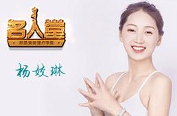 邱源名人堂-杨姣琳