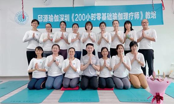 邱源瑜伽深圳学习中心首次开班,跑赢时间,成就自己
