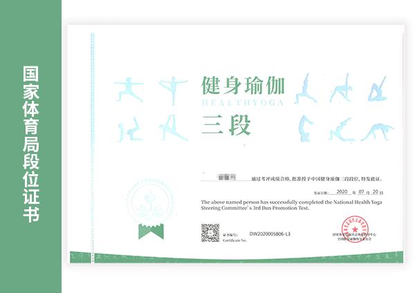 国家体育局段位证书