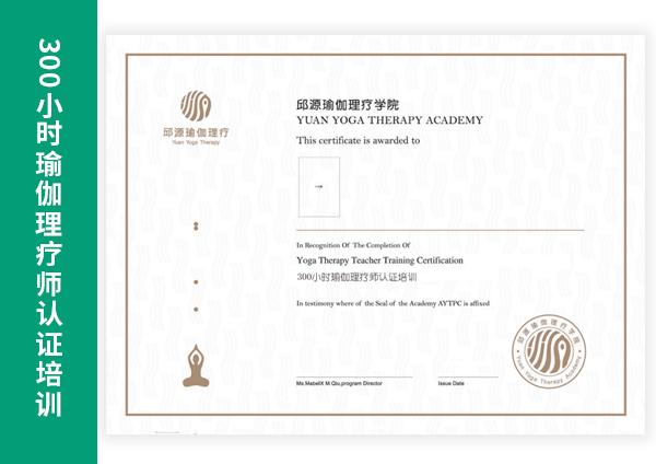 300小时瑜伽师认证证书