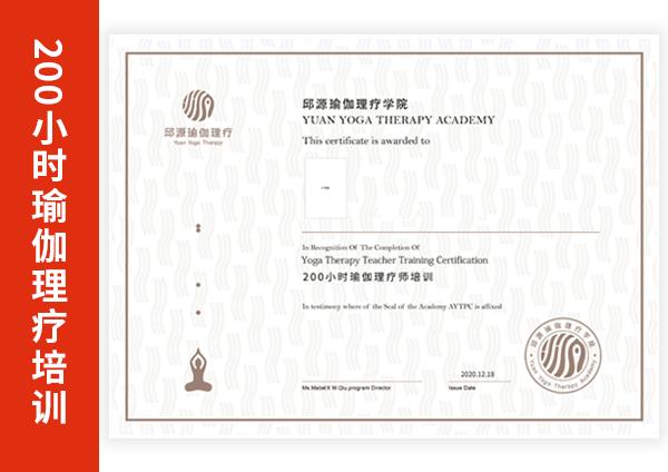 200小时瑜伽理疗证书